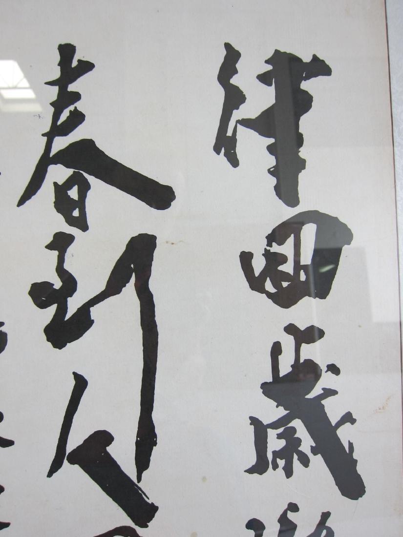 Chinese Qiu Shi Calligraphy - 3