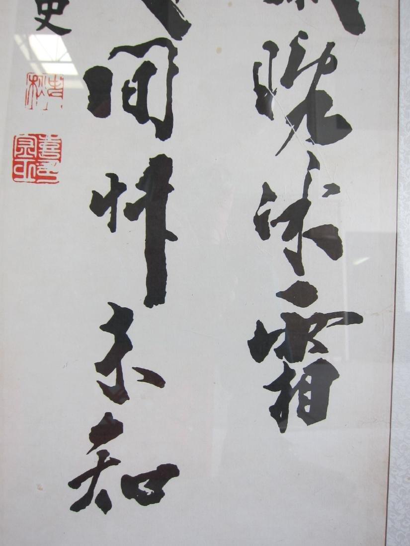 Chinese Qiu Shi Calligraphy - 4