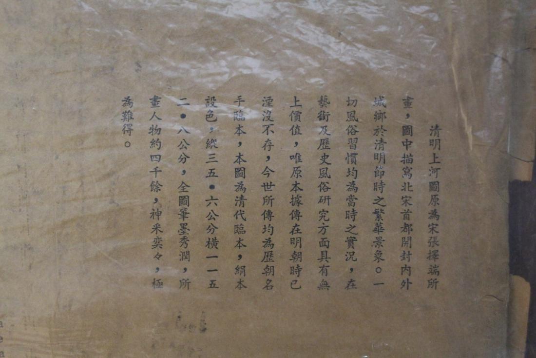 Chinese Painting - 9