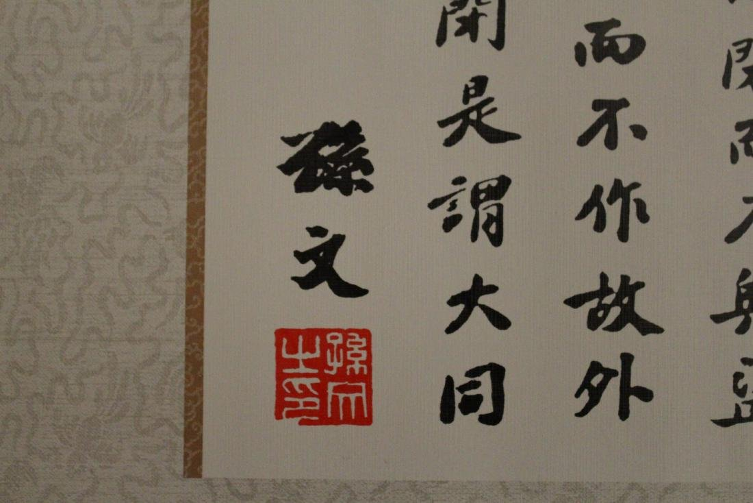 A Group of Four Chinese Painting - 8