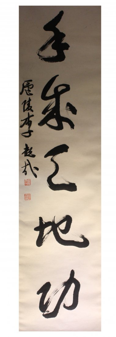 Chinese Scroll Calligraphy