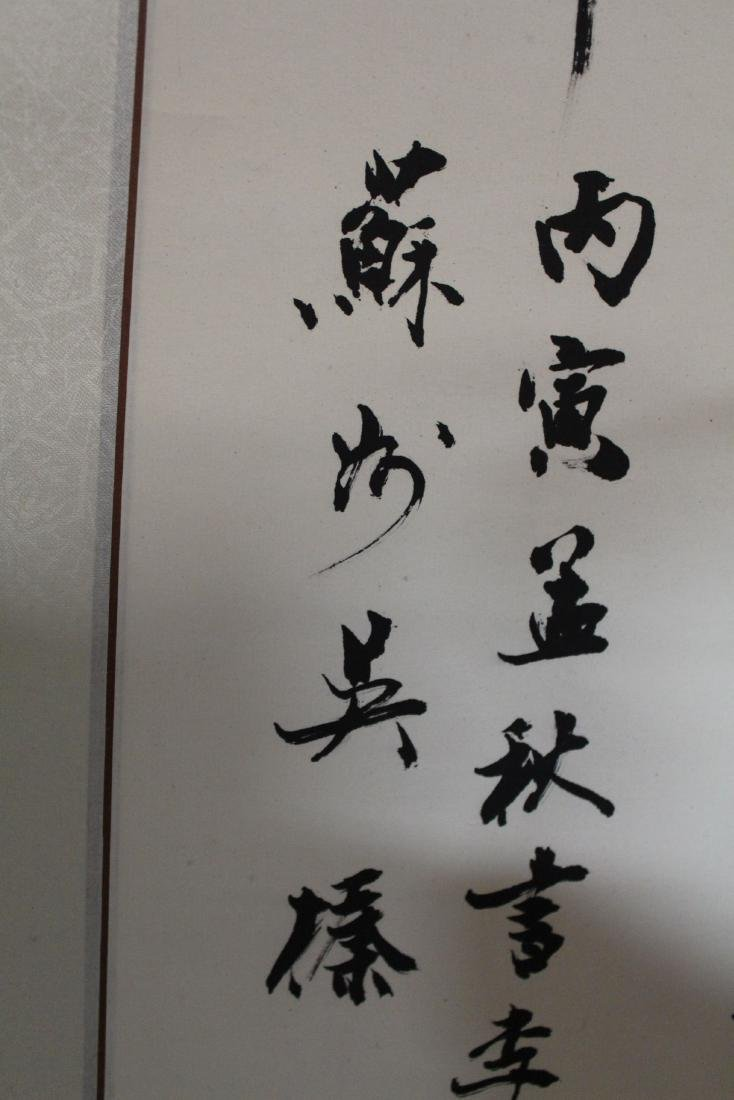 Chinese Scroll Calligraphy - 5