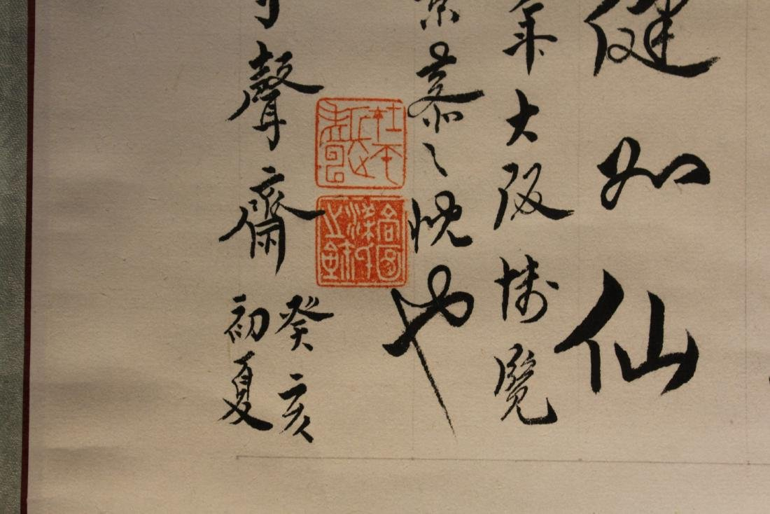 Chinese Scroll Calligraphy - 4