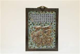 A precious cloisonne gilt bronze hanging plaque