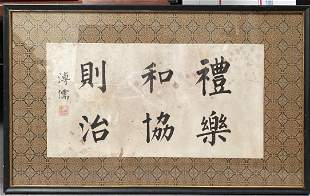 Old Chinese Framed Calligraphy