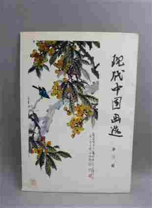A Print Booklet of 'Modern Chinese Painting'
