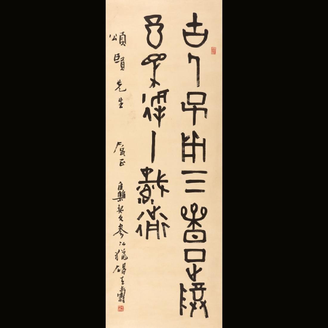 PAN TIANSHOU (1897-1971) CHINESE CALLIGRAPHY