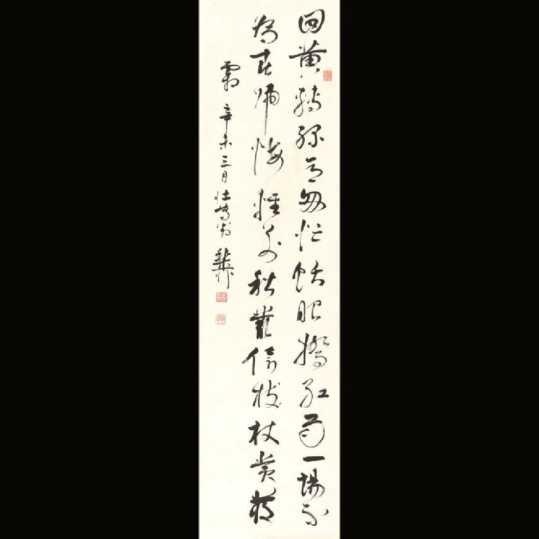 XIE ZHILIU (1910-1997) CHINESE CALLIGRAPHY