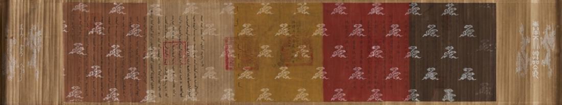 CHINESE ANTIQUE IMPERIAL EDICT