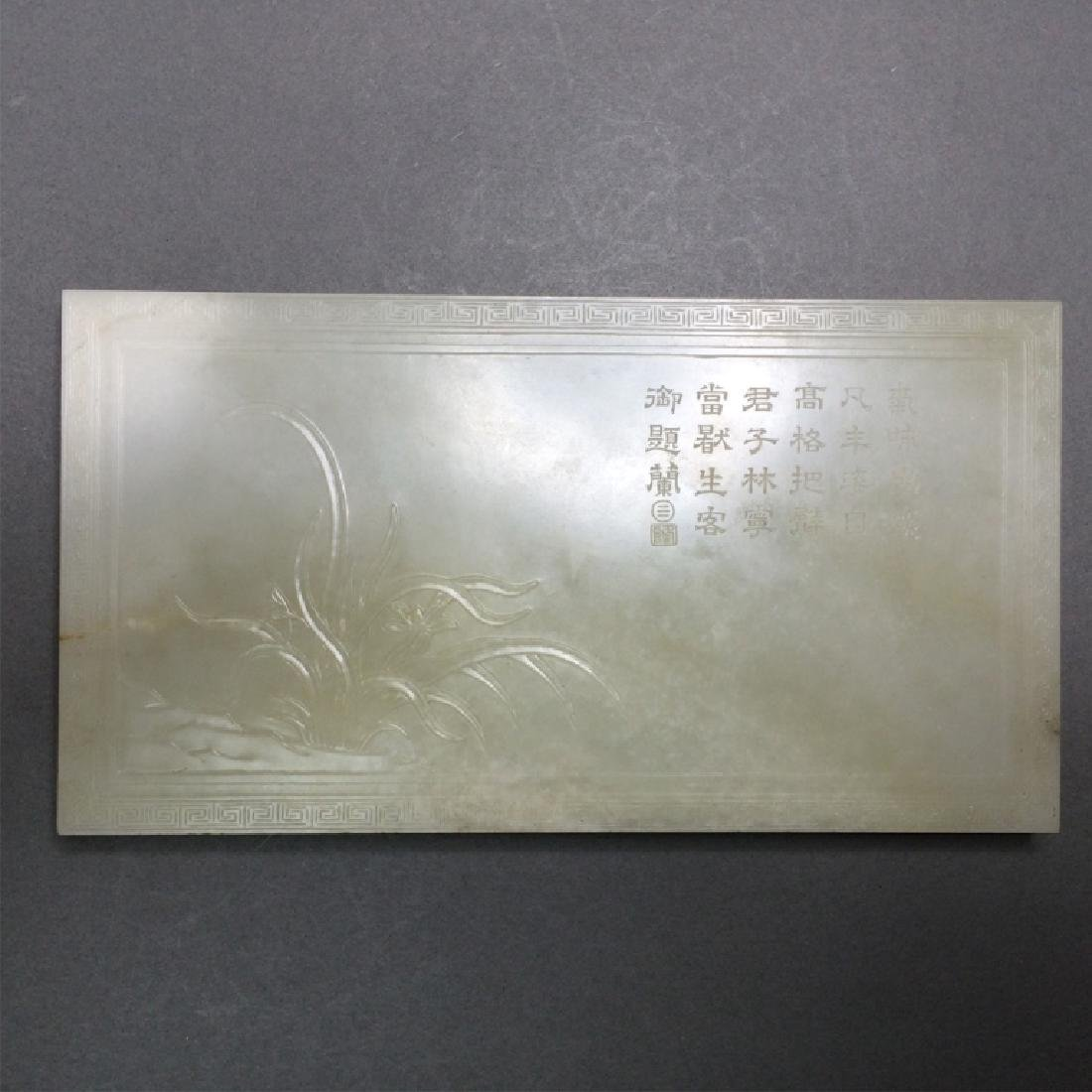 CHINESE INSCRIBED WHITE JADE TABLE SCREEN