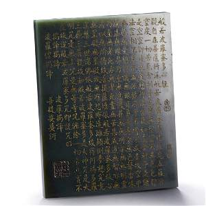 CHINESE GILT DECORATED SPINACH JADE TABLE SCREEN