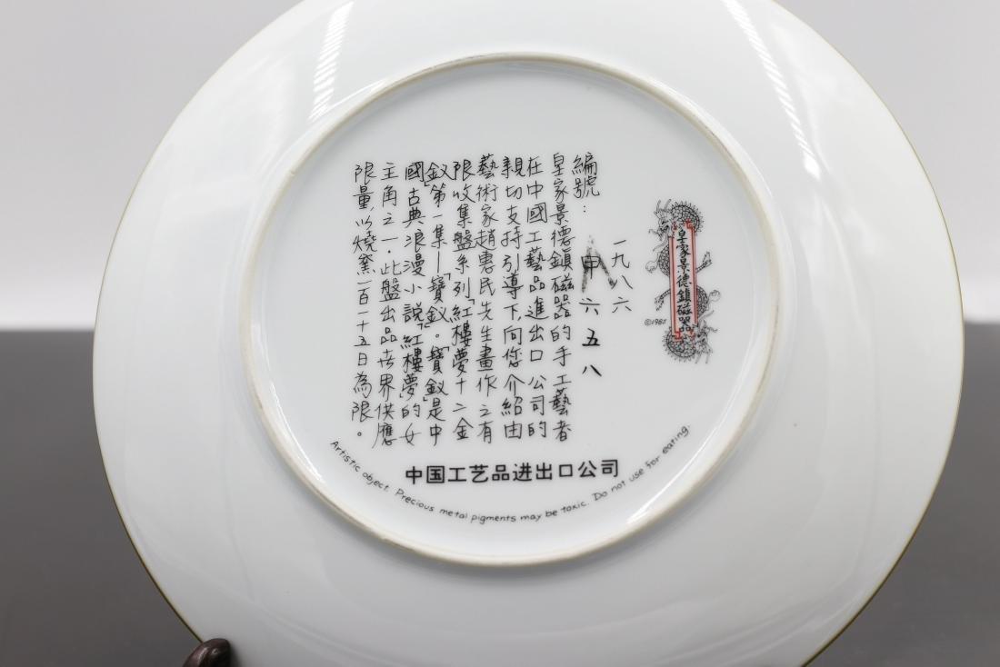 """Chinese Souvenir Plate Marked """"Jing De Zhen"""" Set (2 - 3"""