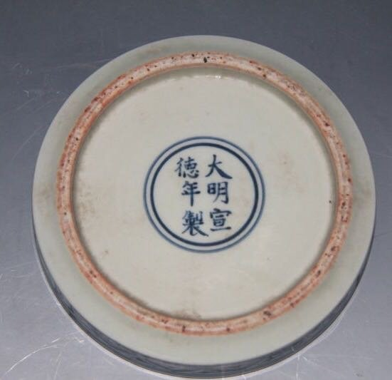 XUANDE MARK, A BLUE AND WHITE BOWL - 9