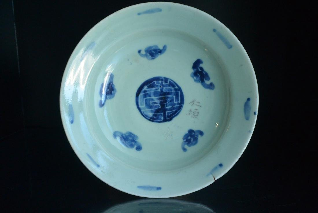 """Qing Dynasty blue and white five bats and """"happiness"""" w"""