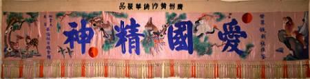 """Antique Chinese Embroidery """"Guangzhou Huangsha Qihua"""