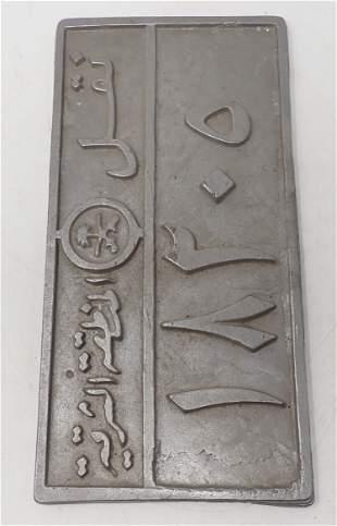Aluminum Oriental Plaque