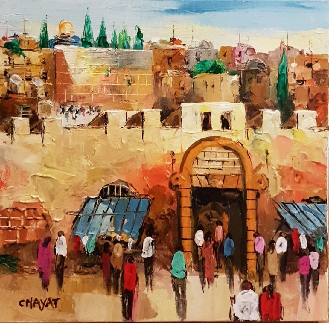 Jacob Chayat b.1939 (Israeli)