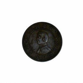 A Sun Yat-Sen Republic Founding Commemorative Coin.