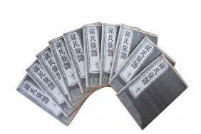 A group of Sun Family Tree books(10) Qing Guangxu