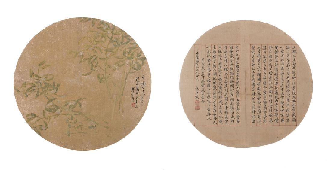 Wang Su (1794-1877)/ Li Shijun (Qing) Two Fans