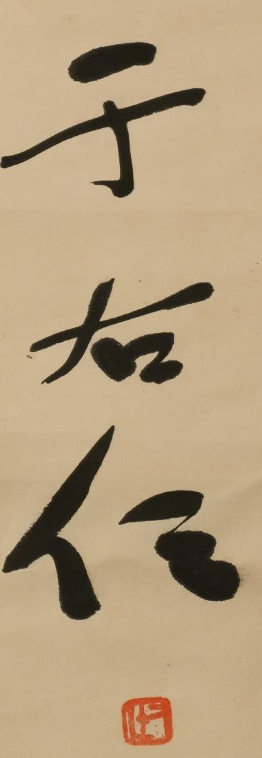 YU YOUREN (1879-1964) CALLIGRAPHY COUPLET - 4