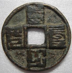 Rare Chinese Yuan  Dynasty Copper Coin