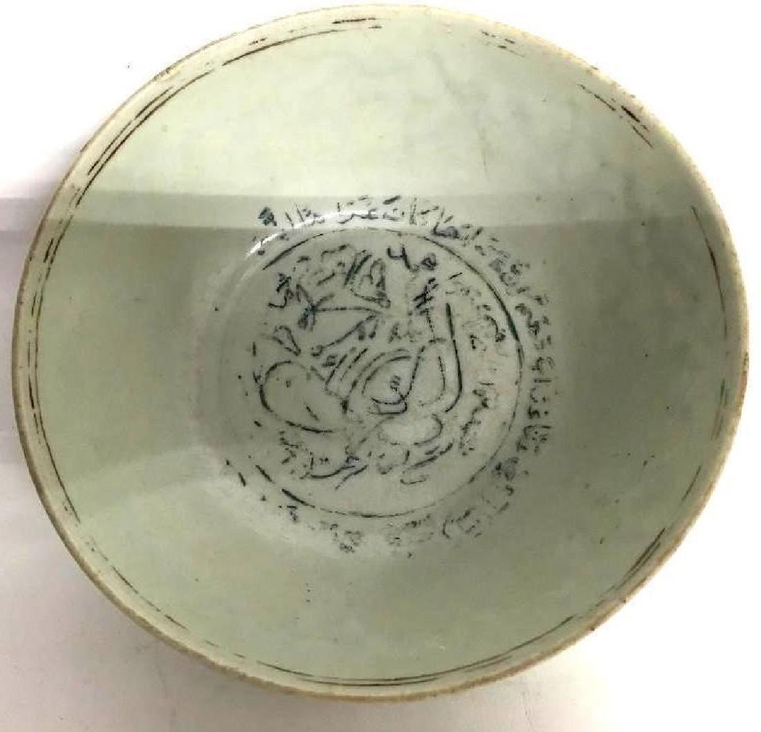 Antique Chinese Porcelain Bowl Arabic Inscription