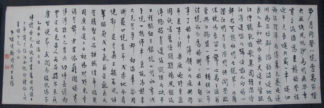 A Chinese Caligraphy  Letter By Zhang Wei Han