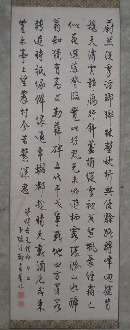 A Chinese Calligraphy By Zhang Wei Han