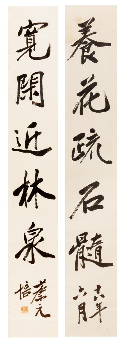 A Chinese Calligraphy Couplet by Cai Yuanpei