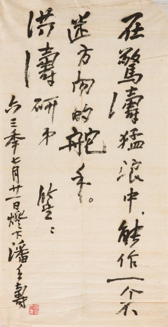 A Chinese Calligraphy by Pan Tianshou