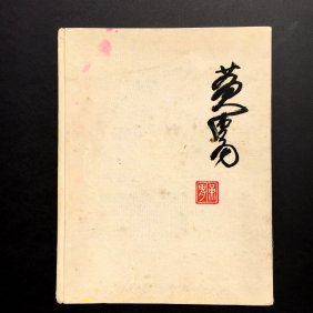 Huang Zhou, Pictures Album In 1979