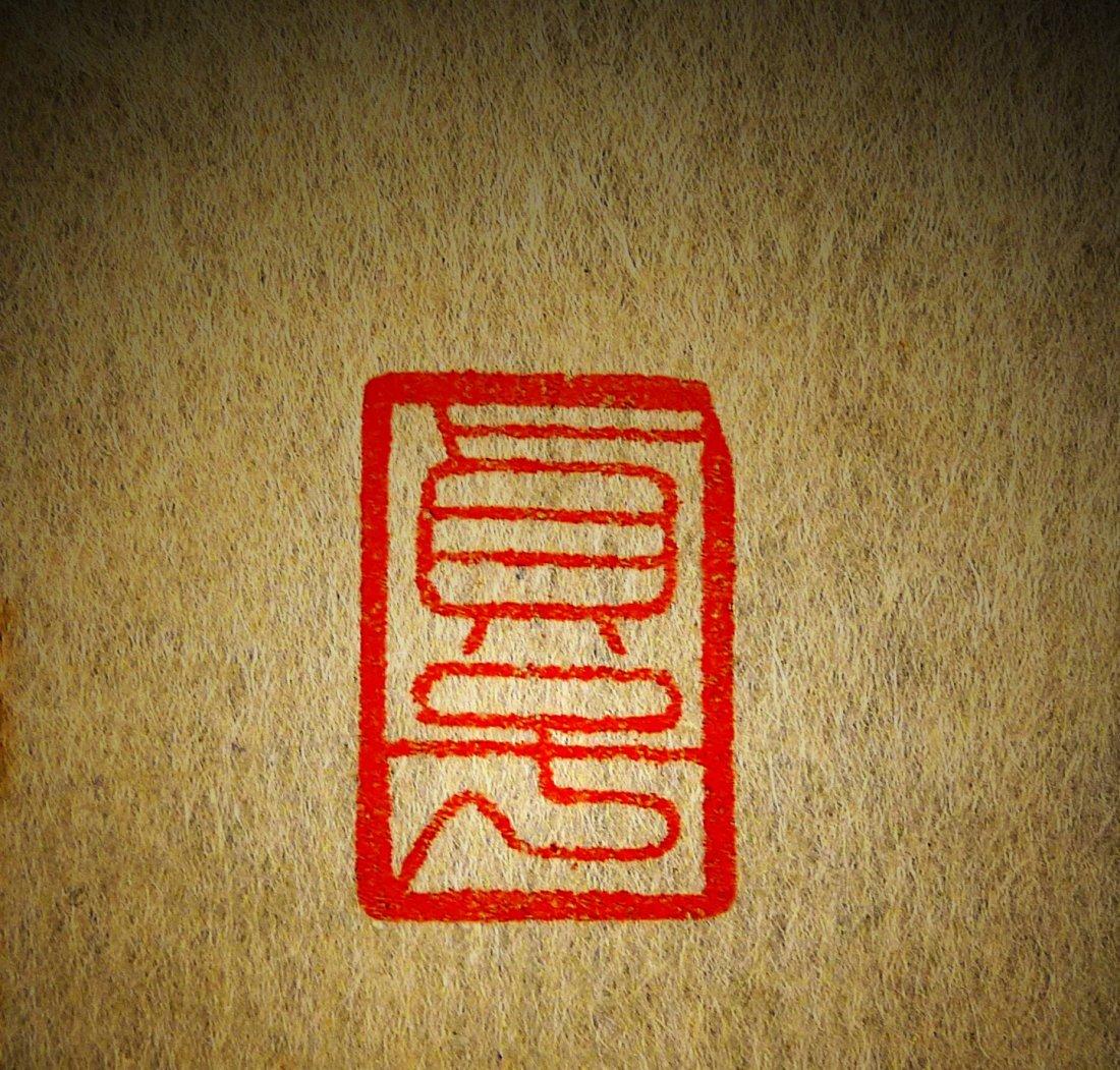 A Chinese Natural Shoushan Stone Seal - 5