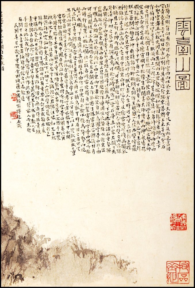 FU BAOSHI, A CHINESE HAND SCROLL MOUNTAIN LANDSCAPE - 10