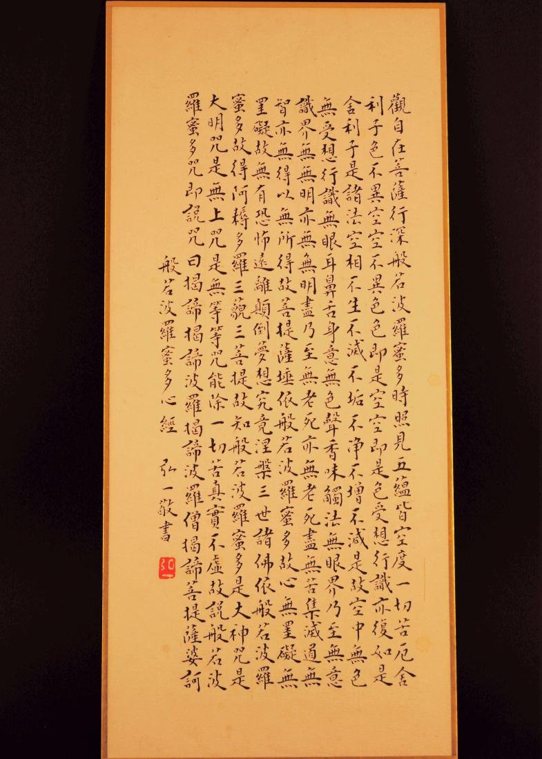Attributed to Hong Yi ( calligrapher )