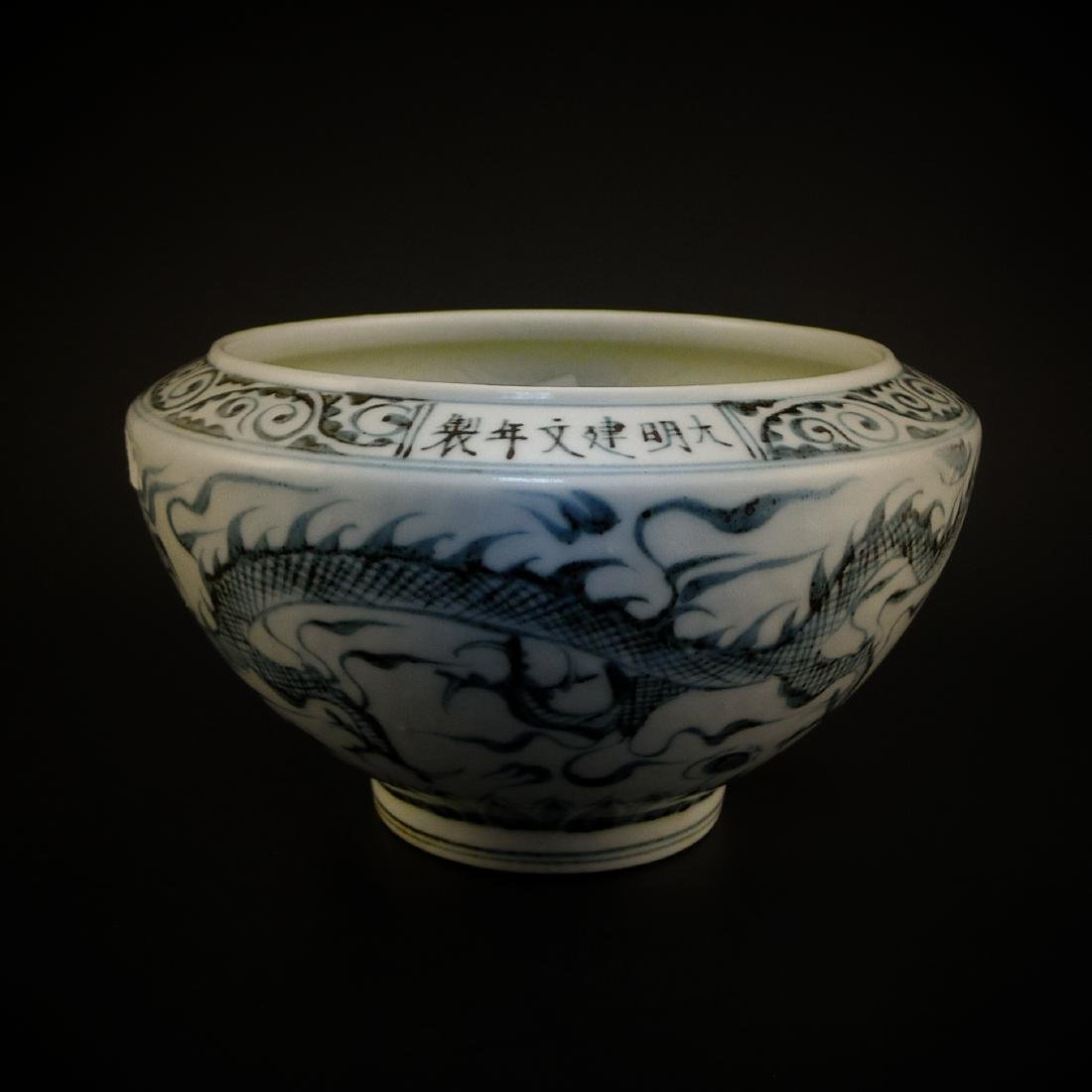 A CHINESE BLUE AND WHITE 'DRAGON' PORCELAIN BOWL