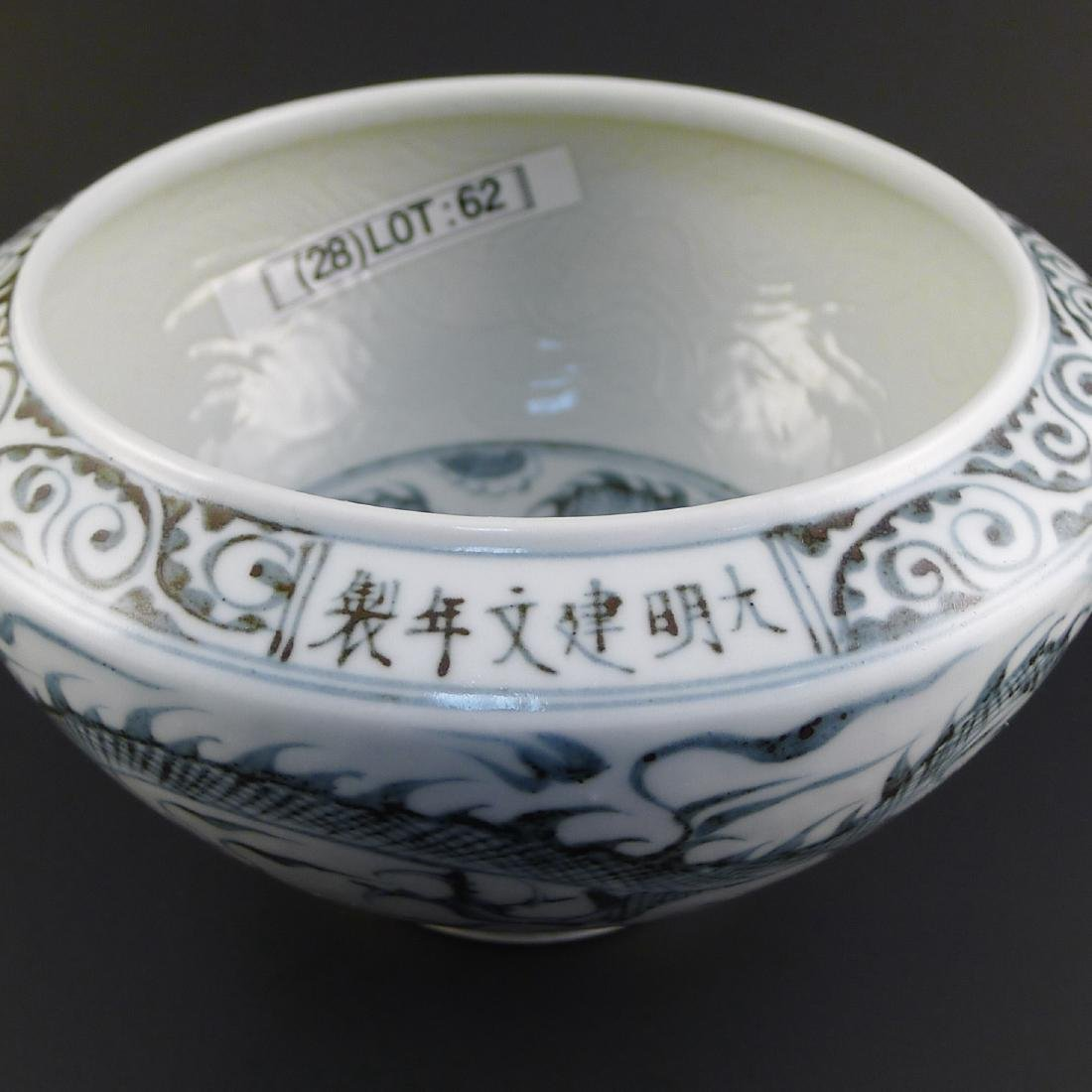 A CHINESE BLUE AND WHITE 'DRAGON' PORCELAIN BOWL - 5