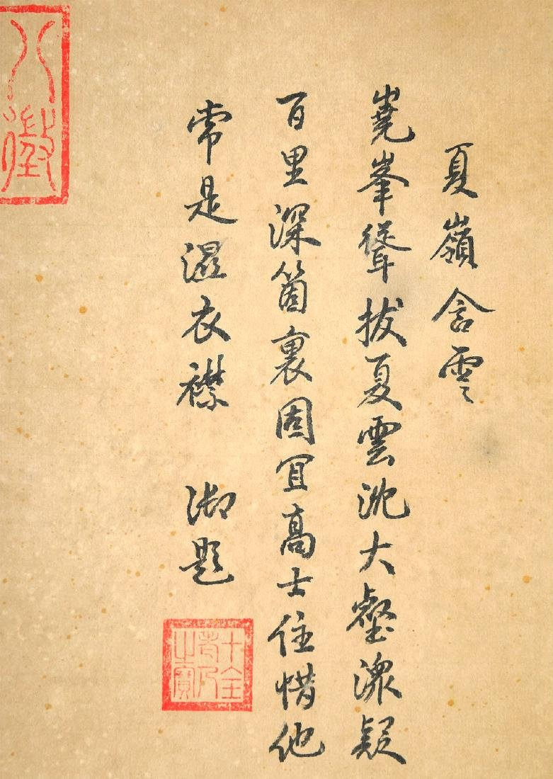 ATTRIBUTED TO QIANLONG (Chinese Scroll Painting) - 3