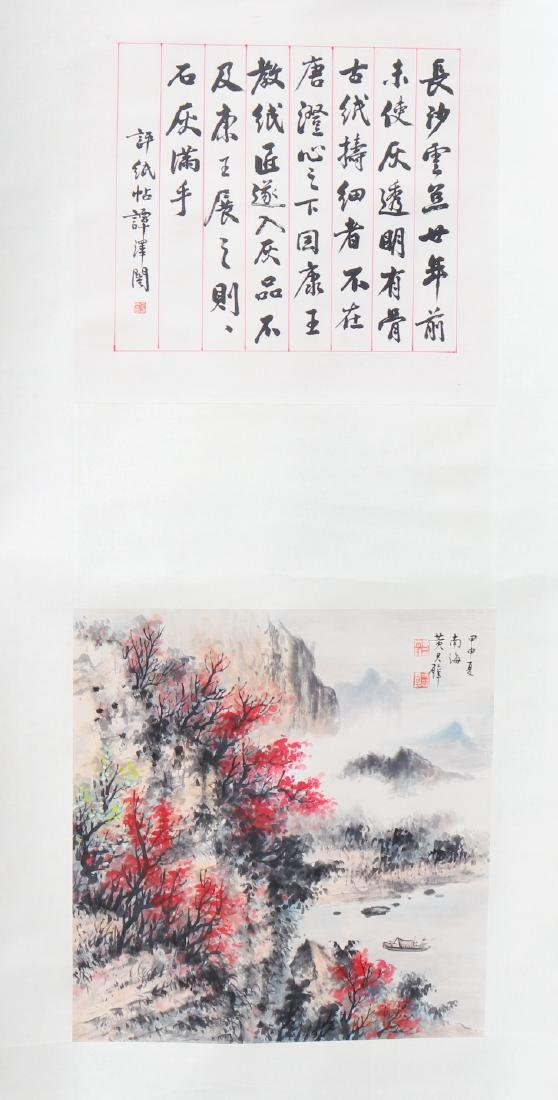 Attributed to Huang Junbi (Chinese Scroll Painting)