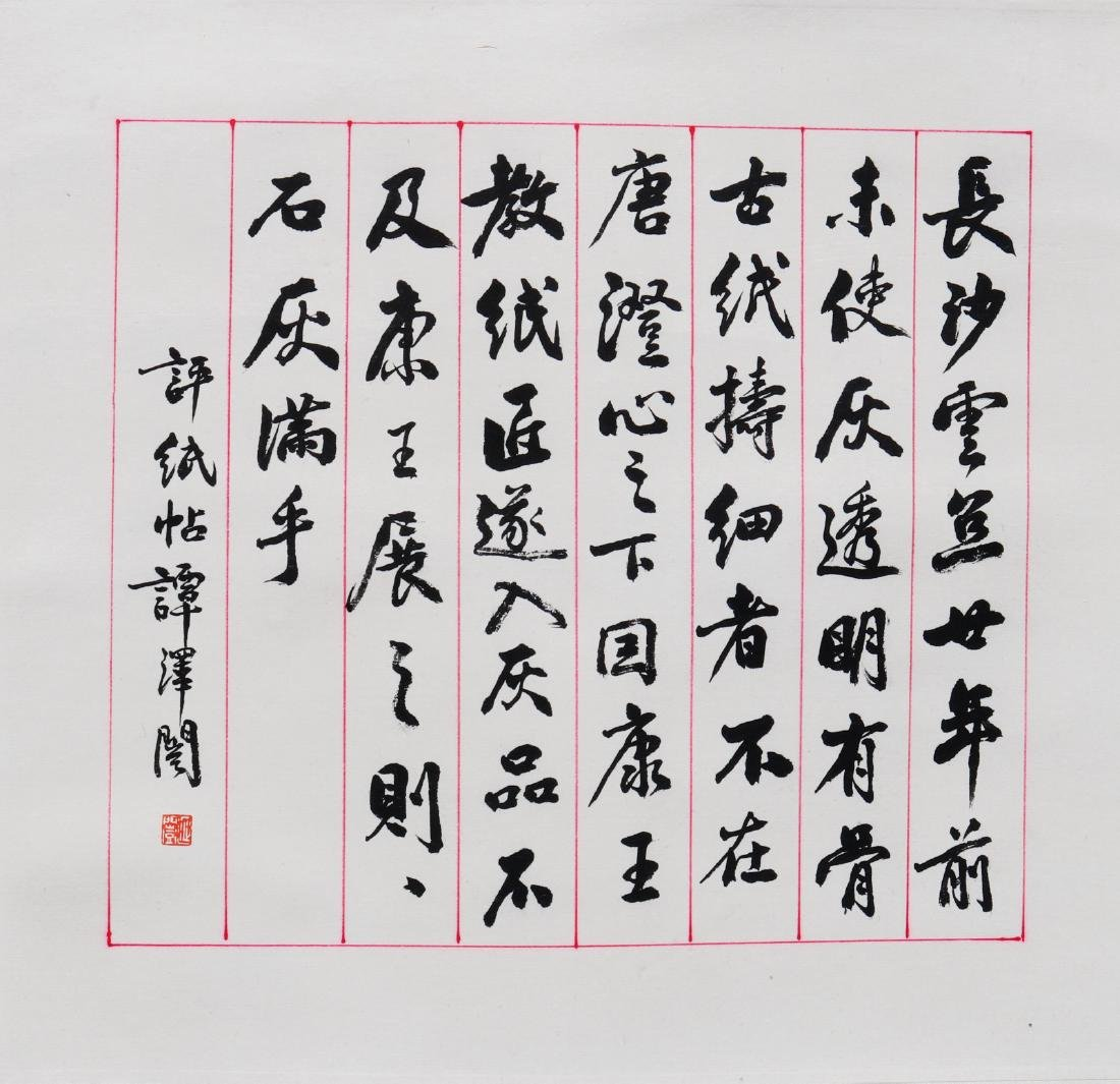 Attributed to Huang Junbi (Chinese Scroll Painting) - 2