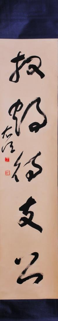 Attributed to  Yu Youren (Chinese calligraphy)