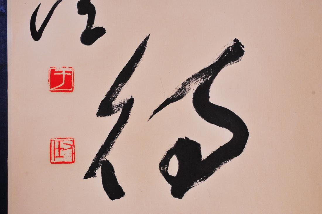 Attributed to  Yu Youren (Chinese calligraphy) - 2