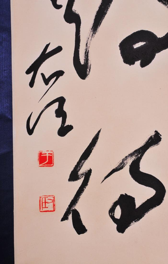 Attributed to  Yu Youren (Chinese calligraphy) - 3