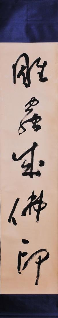 Attributed to  Yu Youren (Chinese calligraphy) - 4