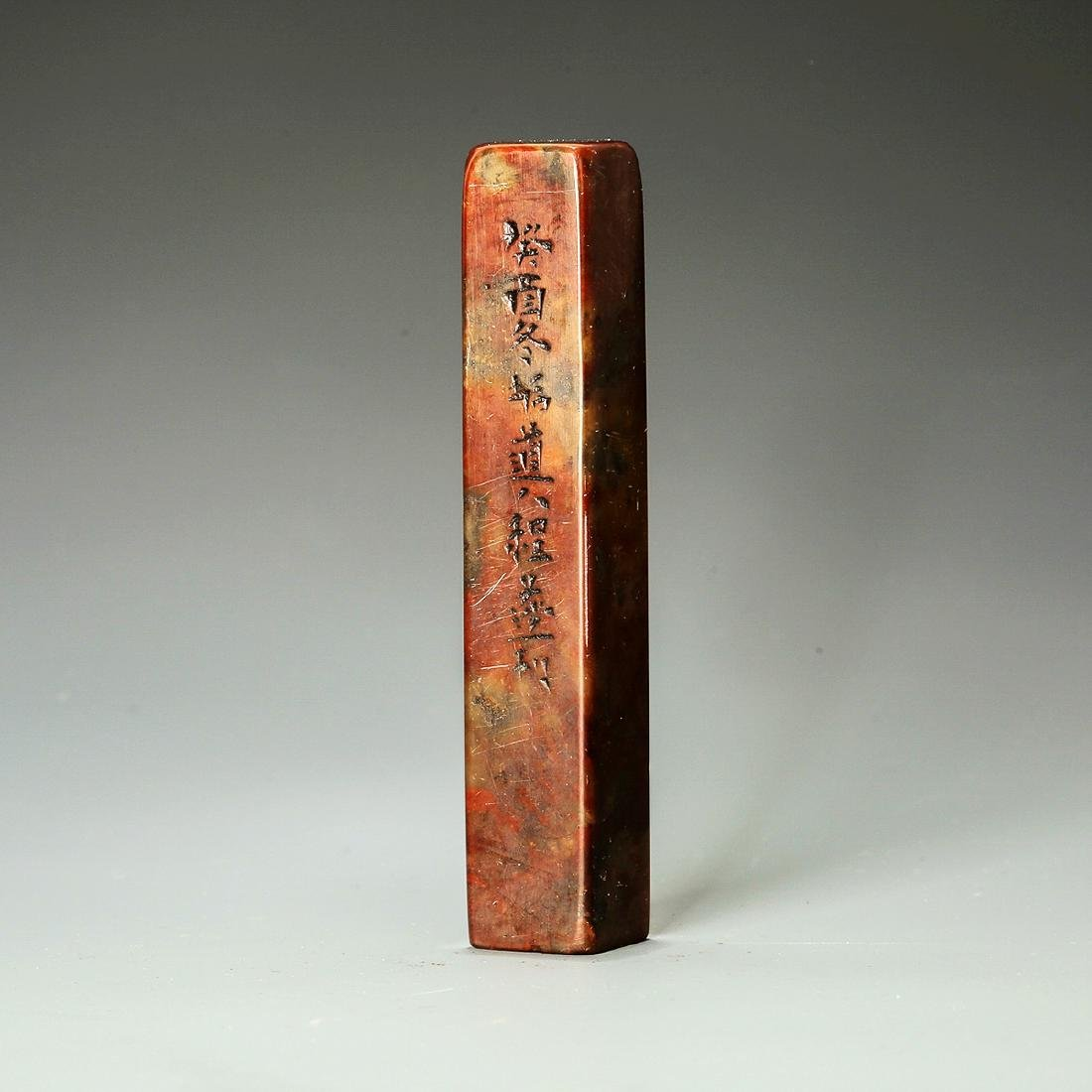 Qing Dynasty, A Chinese Hand-Carved Shoushan Stone Seal