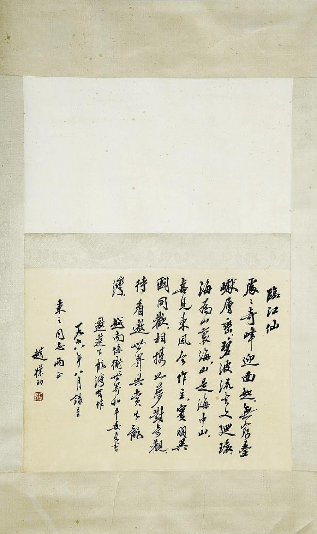 A Chinese Scrolling Calligraphy Attribute to Zhao Puchu