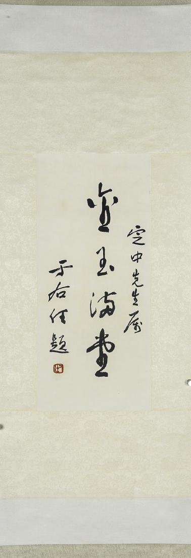 A Chinese Scrolling Calligraphy Attribute to Yu Youren