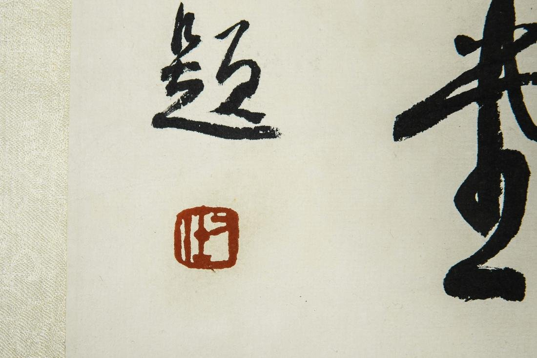 A Chinese Scrolling Calligraphy Attribute to Yu Youren - 3
