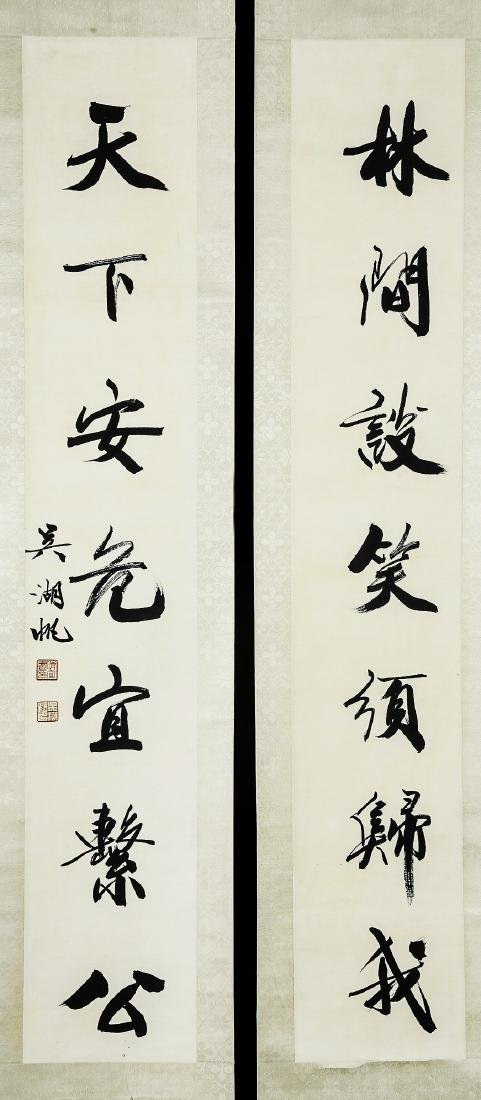 A Chinese Scrolling Calligraphy Attribute to Wu Hufan