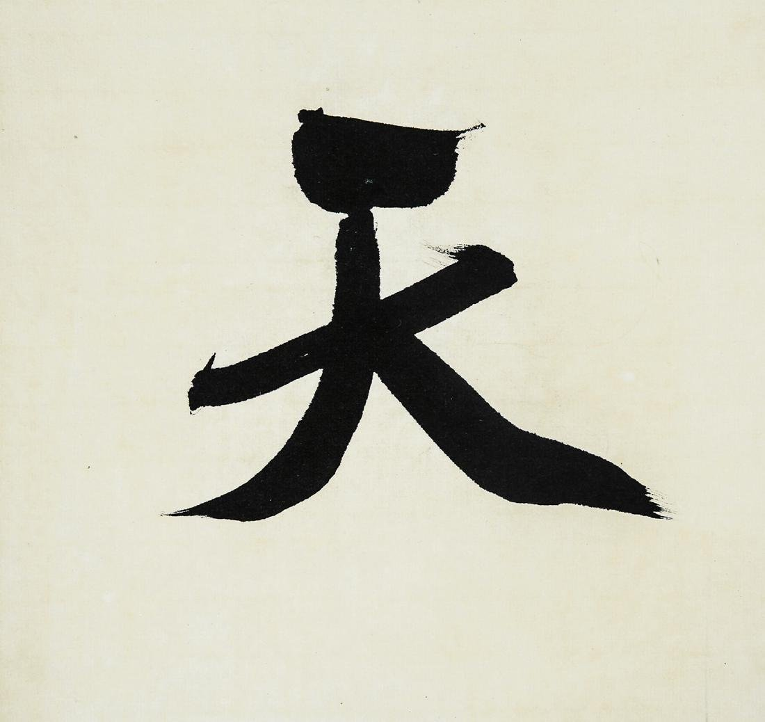A Chinese Scrolling Calligraphy Attribute to Wu Hufan - 3